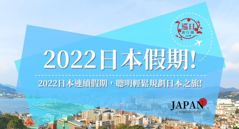 2022年日本連續假期,聰明選擇日本旅遊日期,輕鬆規劃2022年的日本之旅! | 巡日旅行攝