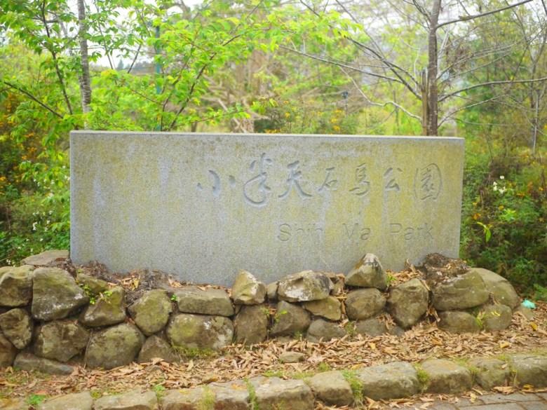 小半天石馬公園 | Shih Ma Park | 櫻花公園 | 日式公園 | 鹿谷 | 南投 | 一抹和風 | 巡日旅行攝