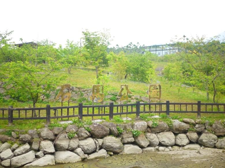 石馬公園 | Shih Ma Park | 櫻花公園 | 日式公園 ルーグー | Lugu | Nantou | RoundtripJp
