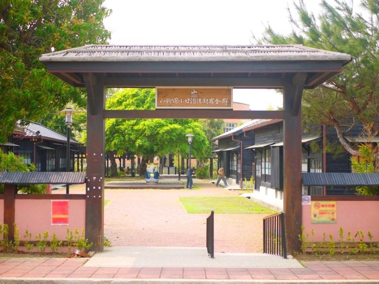 山腳國小日式宿舍群大門 | 位於國小內的日式宿舍 | 保存完整 | 免費景點 | Yuanli | Miaoli | ユエンリー | ミアオリー | RoundtripJp