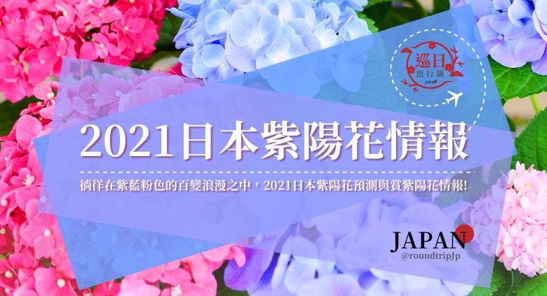 徜徉在紫藍粉色的百變浪漫之中,2021日本紫陽花預測與賞紫陽花情報 | アジサイ | あじさい | Hydrangea | 2021 | 僅供參考 | 巡日旅行攝