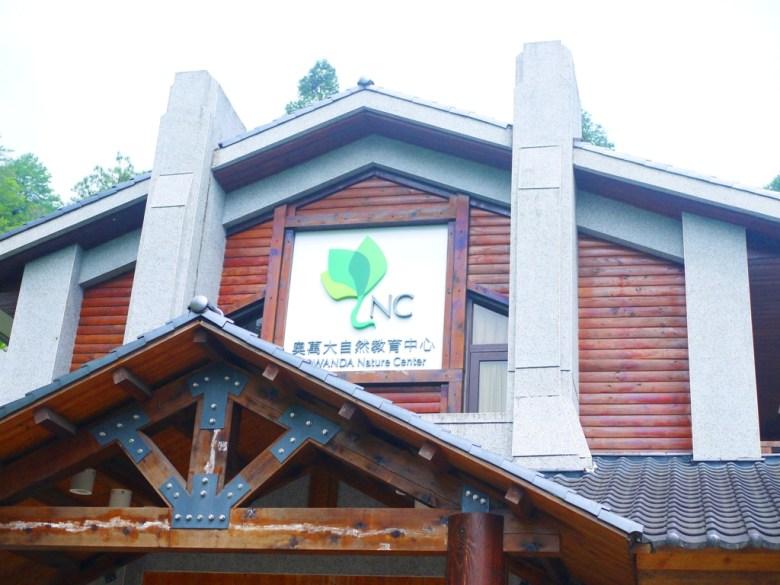 奧萬大自然教育中心 | AOWANDA Nature Center | Aowanda National Forest Recreation Area | Qinai | Renai | Nantou | RoundtripJp