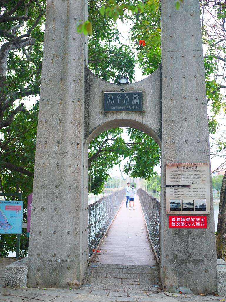 虎月吊橋 | Huyue Suspension Bridge | 臺灣旅人 | 虎頭埤風景區內 | 新化 | 台南 | RoundtripJp