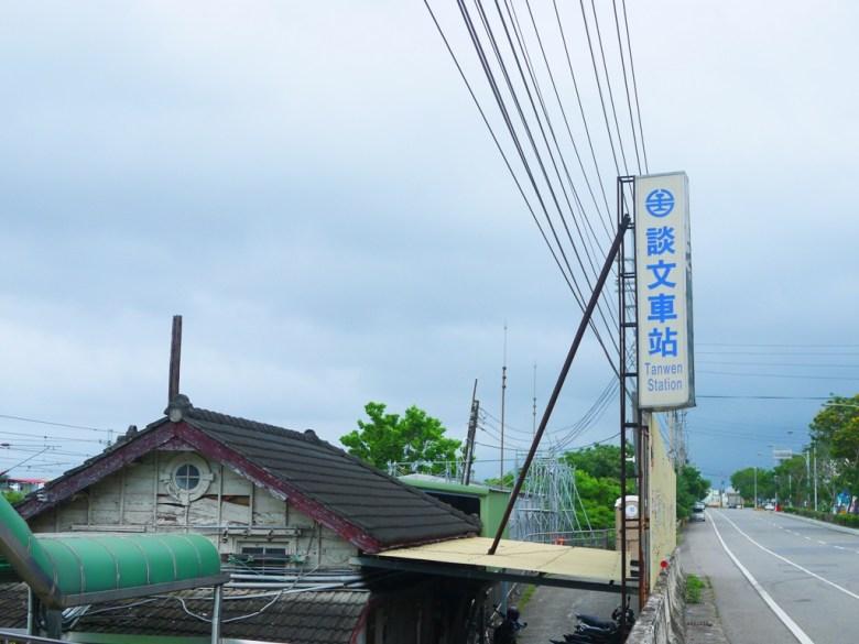 低於路面高度   隱身在田野之中的無人車站   談文車站   談文駅   Tanwen Station   談文   造橋   苗栗   一抹和風   巡日旅行攝