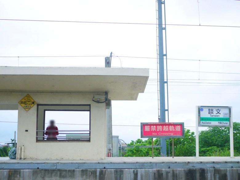 一島式月台   僅停靠區間車   鄉下秘境車站   だんぶんえき   タンウェン   ザオチアオ   ミアオリー   Tanwen   Zaoqiao   Miaoli   巡日旅行攝
