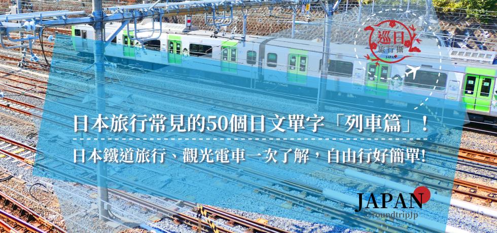 日本旅行常見的50個日文單字「列車篇」!日本鐵道旅行、觀光電車一次了解,自由行好簡單! | 日本列車單字 | 巡日旅行攝 | RoundtripJp