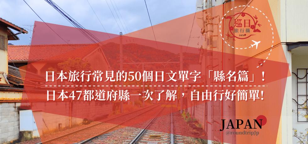 日本旅行常見的50個日文單字「縣名篇」!日本47都道府縣一次了解,自由行好簡單! | 日本47都道府縣 | 巡日旅行攝 | RoundtripJp