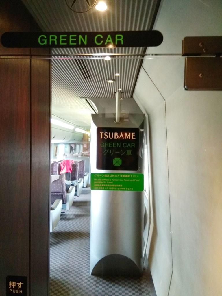 JR Green car   JR綠色車廂   グリーンしゃ   グリーン車   特等車   巡日旅行攝