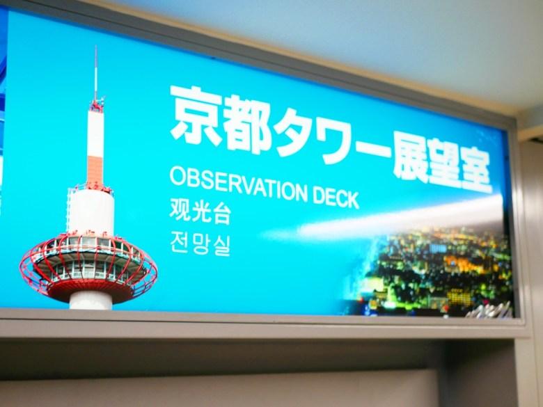 京都タワー展望室 | OBSERVATION DECK | 觀光台 | 전망실 | きょうとふ | 京都府 | Kyoto | 巡日旅行攝