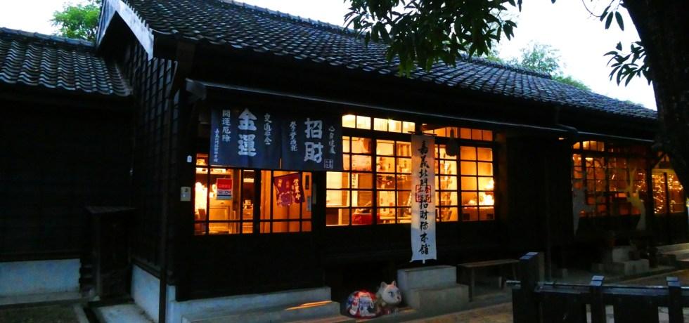 傍晚時分的檜意森活村 | 點燈後的日式建築更有濃濃的日本味 | 有著岐阜縣北部高山老街的味道 | 一抹和風 | 巡日旅行攝