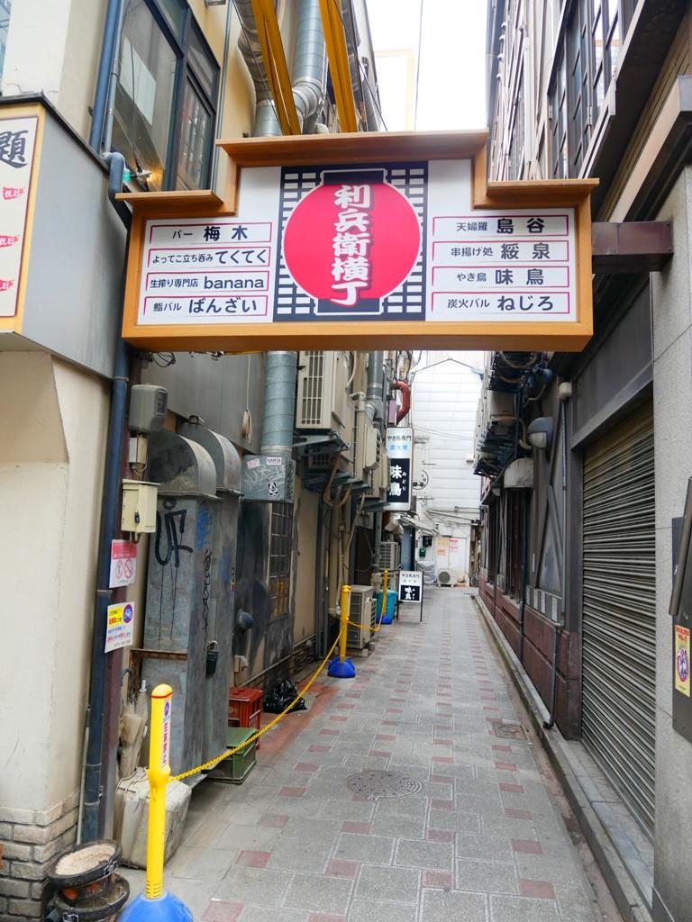 利兵衛橫丁 | 大阪 | おおさかし | Osaka | 關西 | 近畿 | 日本 | RoundtripJp