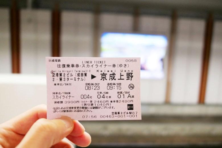 帰りのチケット | 往返乘車券 | スカイライナー券 | Skyliner ticket | 京成電鐵 | 成田機場 | 千葉 | 巡日旅行攝