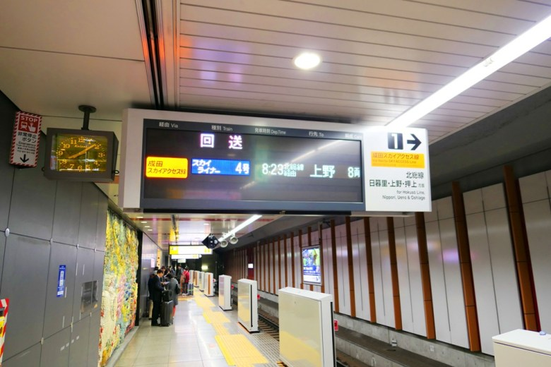 回送 | 上野 | スカイライナー | 成田スカイアクセス線 | 北總縣 | 日暮里.上野.押上方面 | Via Narita SKY ACCESS Line | RoundtripJp