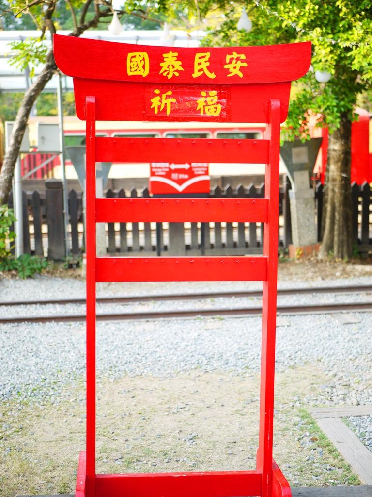 北門車站 | 北門駅 | Beimen Station | 阿里山森林鐵路與日本黑部峽谷鐵道締結姊妹鐵路紀念 | とうく | かぎし | East District | Chiayi | 巡日旅行攝