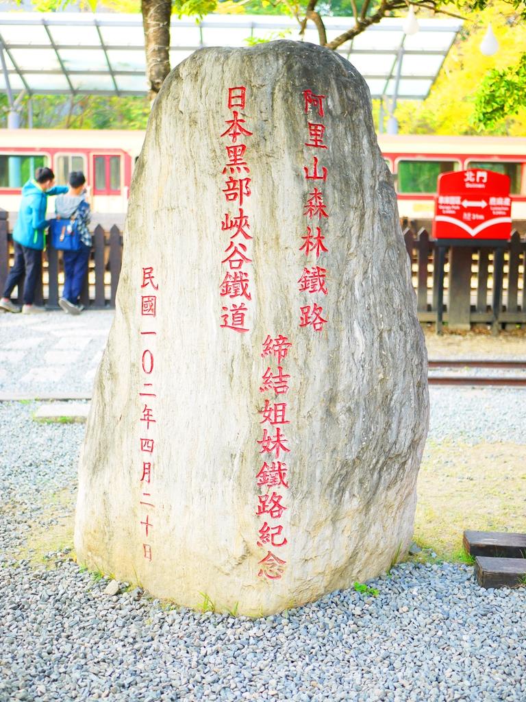 阿里山森林鐵路與日本黑部峽谷鐵道締結姊妹鐵路紀念石 | 黒部峡谷トロッコ電車 | No.1 V-shaped Gorge in Japan | Alishan Forest Railway in Taiwan | とうく | かぎし | East District | Chiayi | RoundtripJp