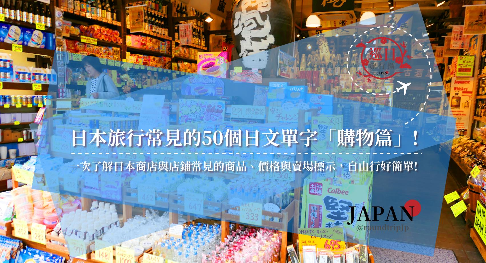 日本旅行常見的50個日文單字「購物篇」!一次了解日本商店與店鋪常見的商品、價格與賣場標示,自由行好簡單! | 日本購物單字 | 巡日旅行攝 | RoundtripJp