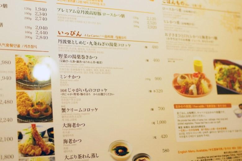 レストラン | 餐廳 | Restaurant | 菜單 | Menu | 日本 | Japan | 巡日旅行攝 | RoundtripJp