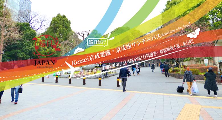 Keisei京成電鐵   京成線ワンデーパス   Keisei Line 1-Day Pass   京成線全線1日周遊券   巡日旅行攝   RoundtripJp