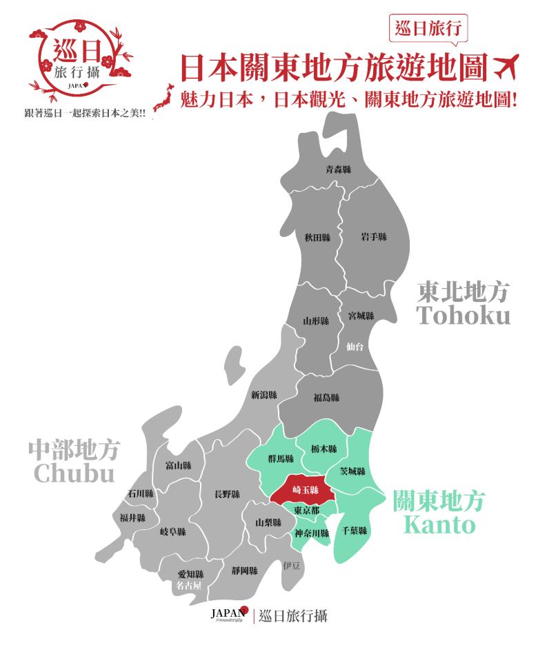 埼玉   Saitama   日本關東地方旅遊地圖   關東地方   Kanto   日本   Japan   巡日旅行攝