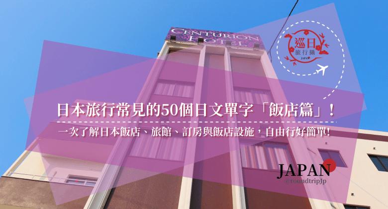 日本旅行常見的50個日文單字「飯店篇」!一次了解日本飯店、旅館、訂房與飯店設施,自由行好簡單! | 日本飯店單字 | 巡日旅行攝 | RoundtripJp