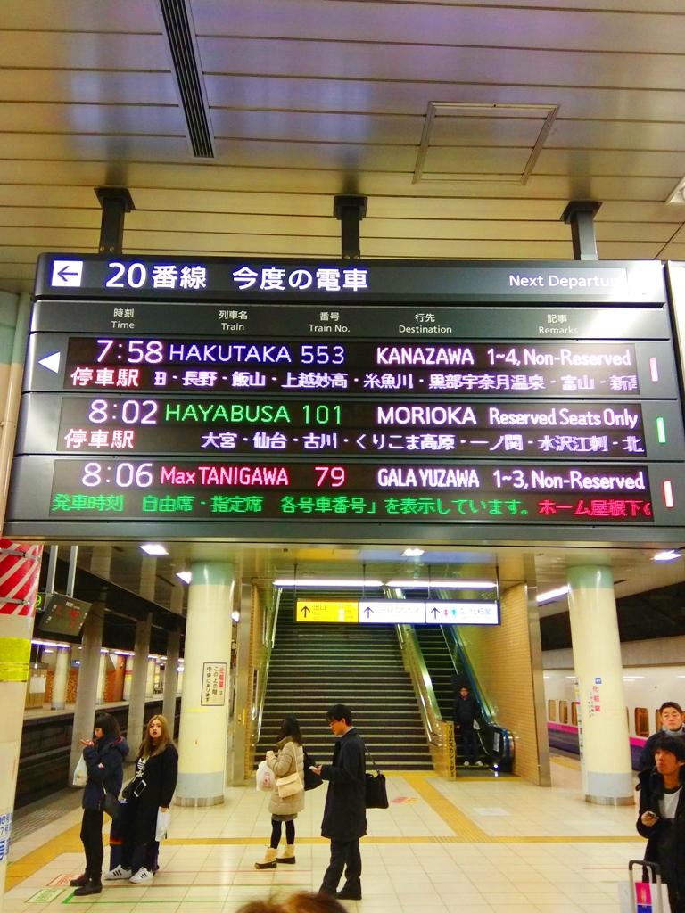 列車時刻表 | 月台 | 日本 | Japan | 巡日旅行攝 | RoundtripJp