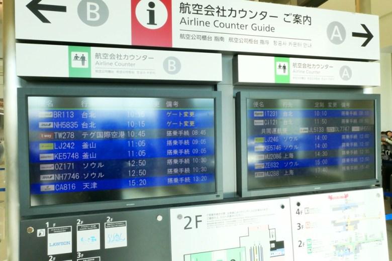 こうくうがいしゃカウンター   航空会社カウンター   航空公司櫃檯   Airline Counter   日本   Japan   巡日旅行攝   RoundtripJp