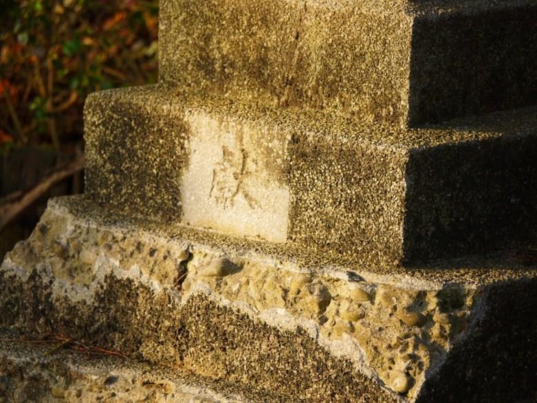 殘存的基座   苗栗稻荷神社遺跡   びょうりついなりじんじ   Miaoli Inari Shrine Ruins   苗栗   Miaoli   和風臺灣   巡日旅行攝   RoundtripJp