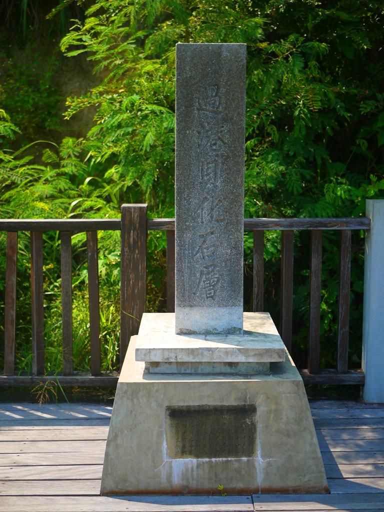 過港貝化石層   過港貝化石層的石碑   小小展望台   可遠眺後龍海濱與青山之美   ホウロン   こうりゅう   ミアオリー   Wafu Taiwan   巡日旅行攝   RoundtripJp