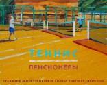 """""""Tennis/Pensioners"""" 2015. 40 x 32 cm"""