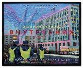 """""""The Ministry of Internal Affairs of the Russian Federation"""
