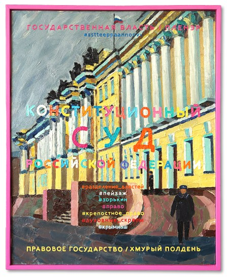 """""""Constitutional Court of Russia"""" 2016. Oil on board, 45 x 56 cm"""