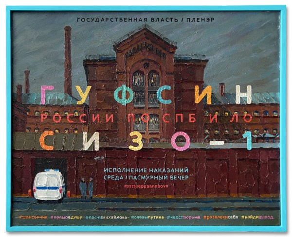"""""""Remand prison No.1 of the Administration of the Federal Service for the Execution of Punishments for the City of Saint Petersburg """" 2016. Oil on board, 56 x 45 cm"""