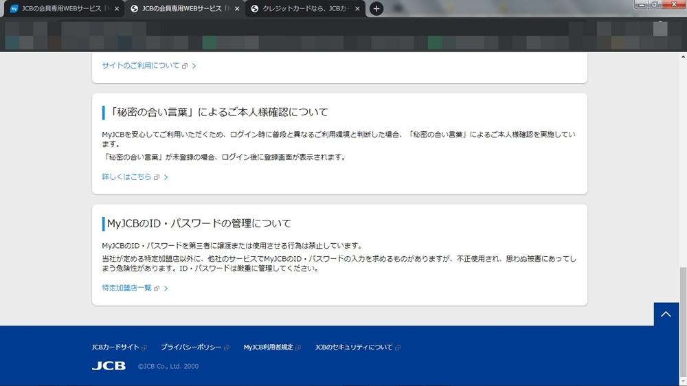 MyJCB フィッシングメール