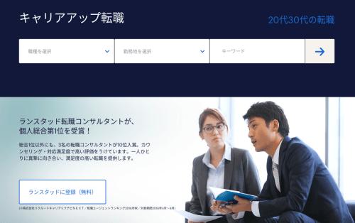 ランスタッド|転職サイト