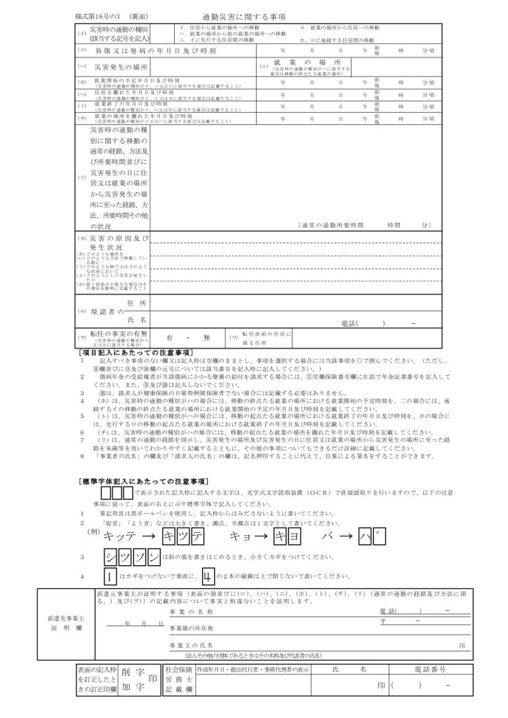 労災16号の3様式(裏面)