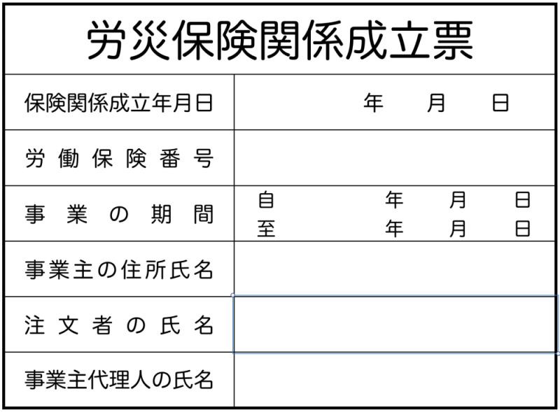 労災保険関係成立票