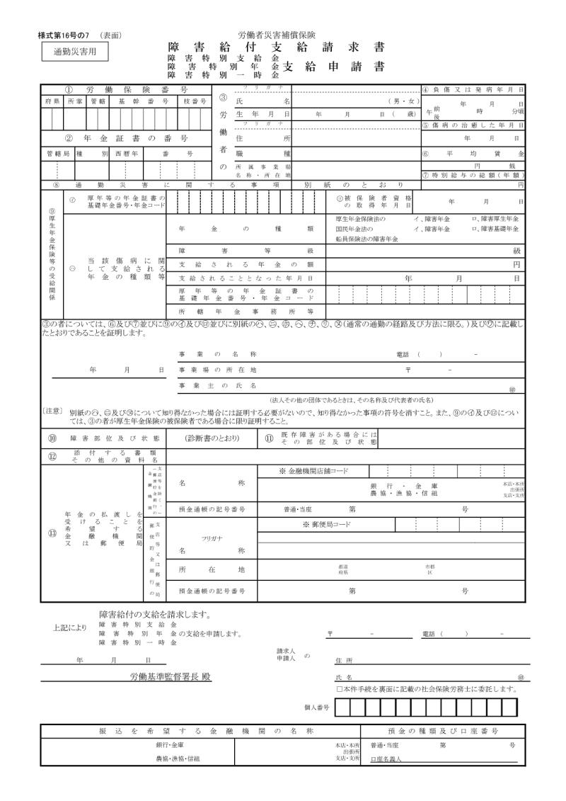 労災16号の7様式(後遺障害)
