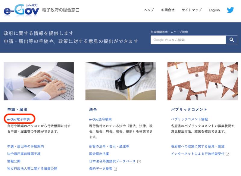 労働保険の電子申請の手順1