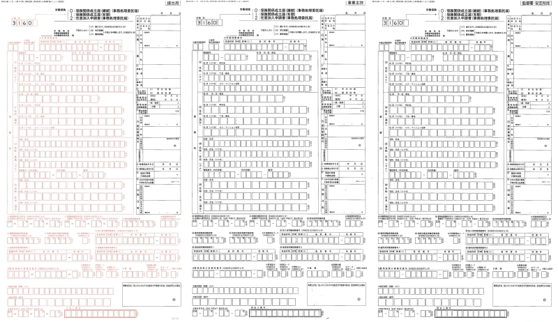 労働保険保険関係成立届(継続・有期)3枚複写