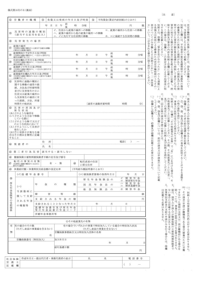 2021様式16号の6−02
