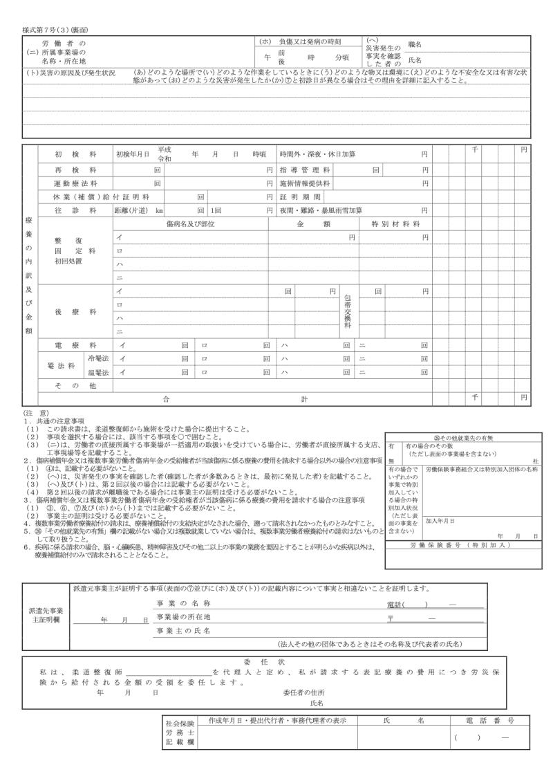 2021様式7号(3)02