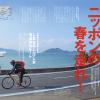 自転車旅におすすめ最新3冊。自転車・ロードバイク旅