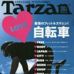 嫁や恋人の勧誘の最終兵器? Tarzan「LOVE♥自転車」特集号