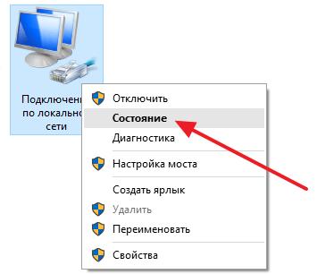 وضعیت اتصال شبکه را باز کنید