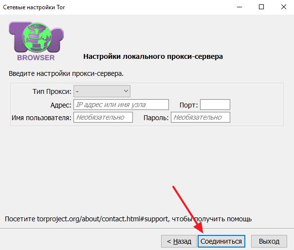 Как пользоваться тором браузером hyrda tor browser как прокси вход на гидру