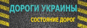 дороги украины состояние дорог