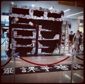 """12 September, 2014: """"罷 9 二 二"""" Protest installation art at #CityUHK main entrance. Books & mags arranged as the character 罷 [strike] with the boards on the floor displaying the date: Sept. 22nd. The banner is the same as the one by the escalators """"Student's strike to struggle for universal suffrage."""""""