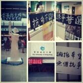3 September 2014: #CityUHK students respond to decision on #HK #universalsuffrage & #fakedemocracy
