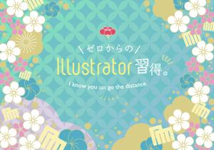 illustrator, イラストレーター, Japan, 和柄