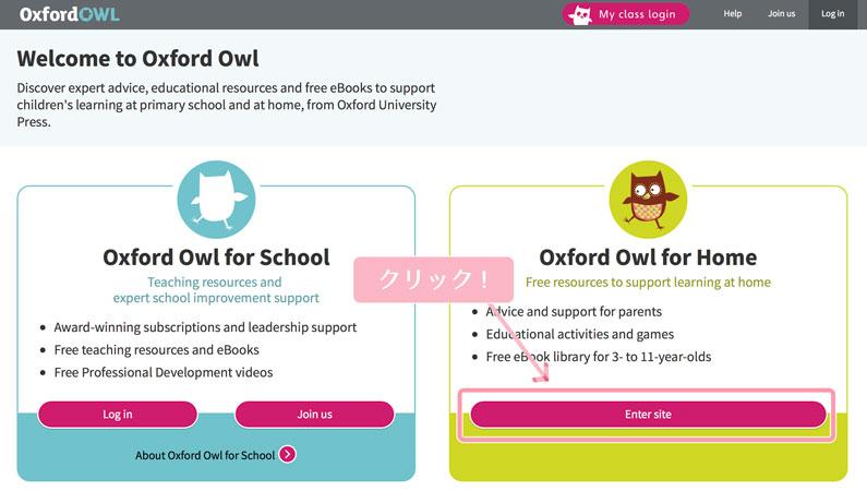 Oxford Owl, 登録方法, 使い方